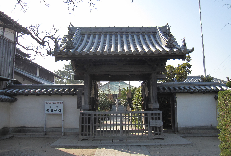 Akashi Muryokoji Temple.JPG