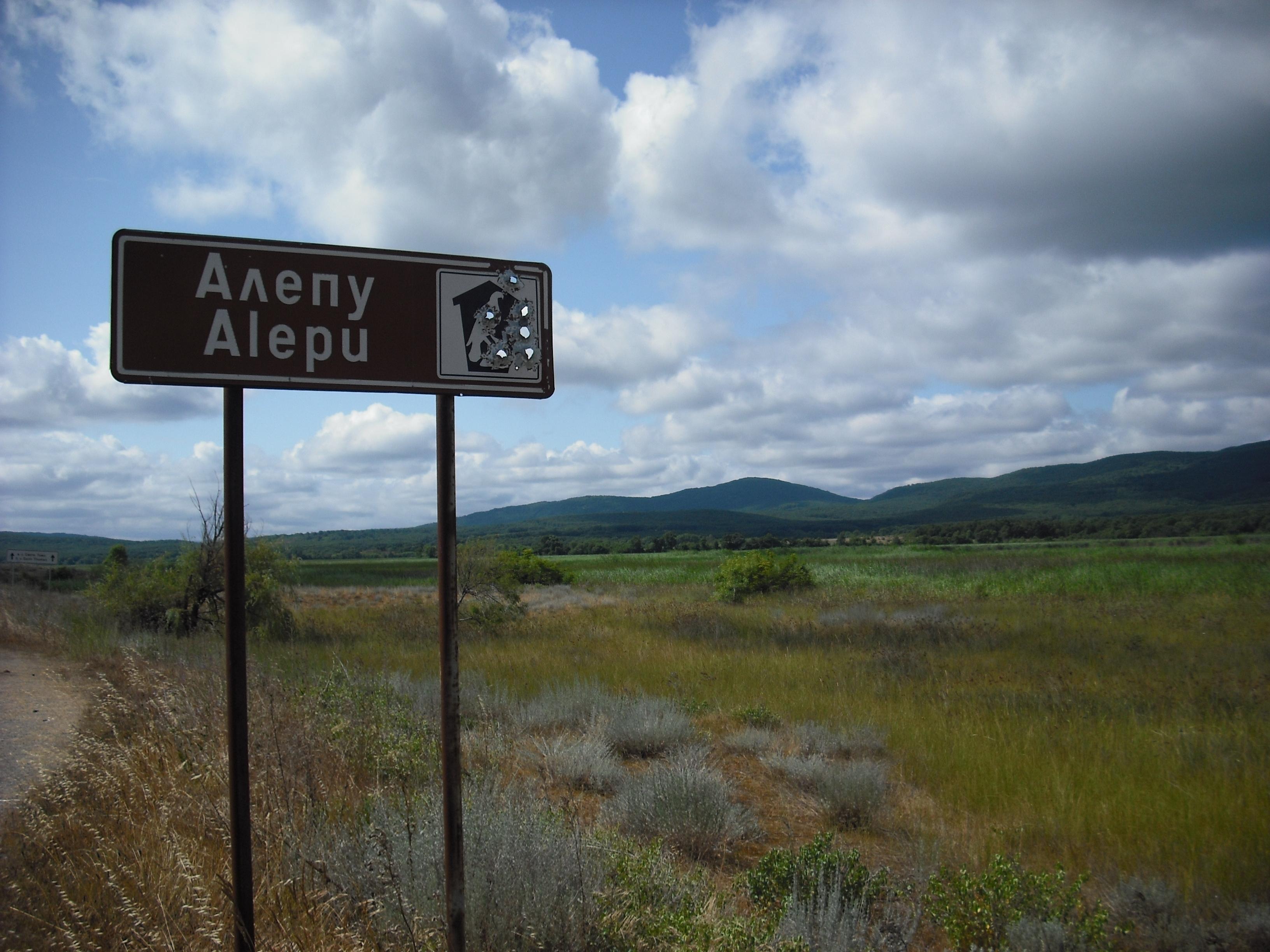 Косово, / земјо обеќана..... / Alepu_Nature_Reserve_Road_Sign_Bulgaria