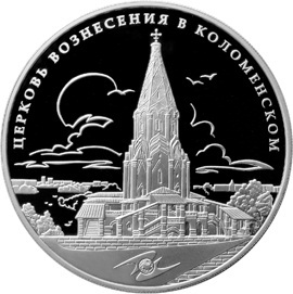 Файл:Coin of Church of the Ascension in Kolomenskoye, Moscow (02).jpg