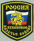 Modern Kuban Cossack armed forces patch of the Russian military