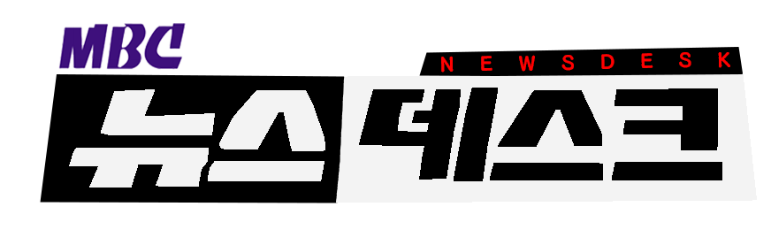 File Mbc News Desk Logo 19991231 20050102 Png Wikimedia Commons