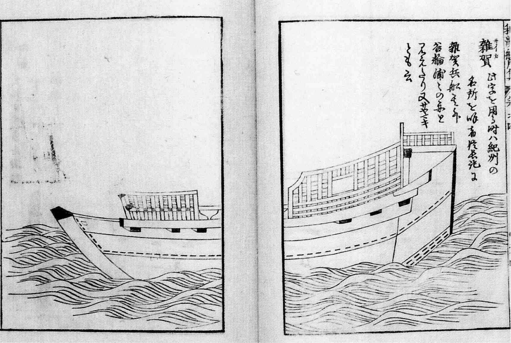 垣 廻船 菱