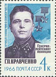 The Soviet Union 1966 CPA 3324 stamp (World War II First Twice Hero Lieutenant General of the Air Force Gregory Kravchenko) low resolution.jpg