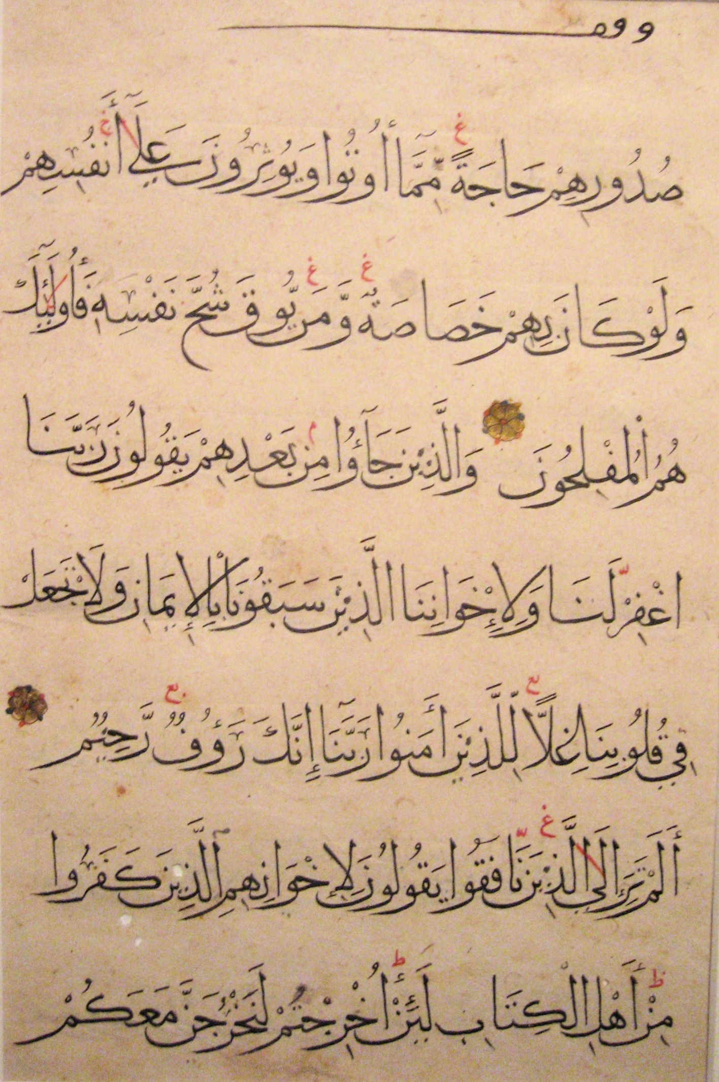 File:WLA lacma Egyptian Quran page 1438-1453 A.jpg