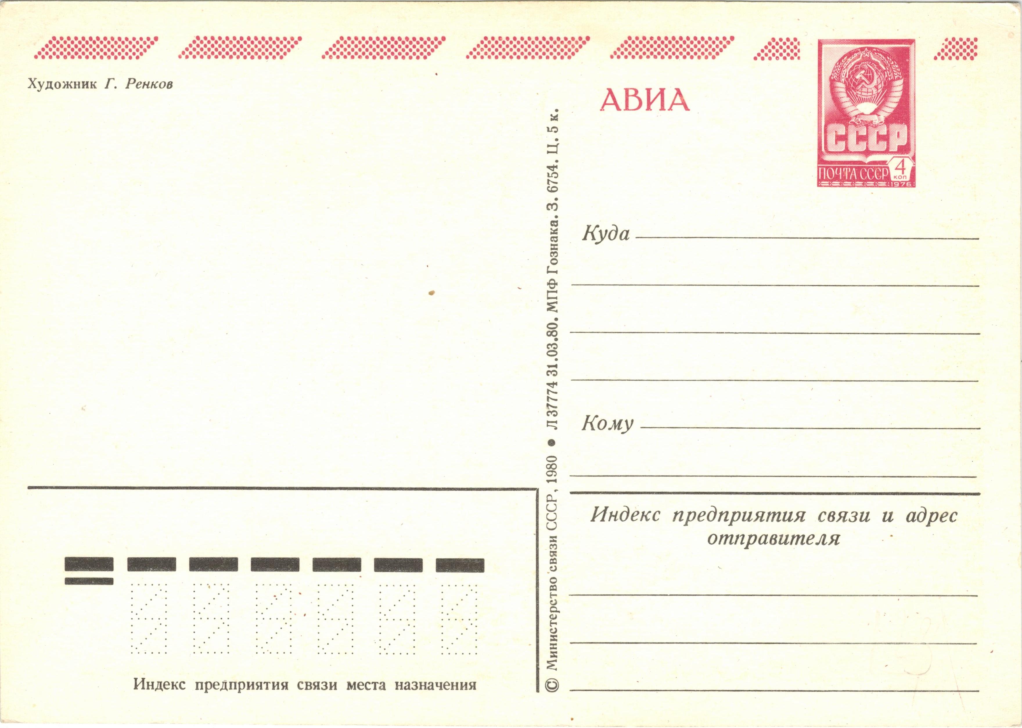 удивление почтовая открытка своими руками оборотная сторона вас нынче
