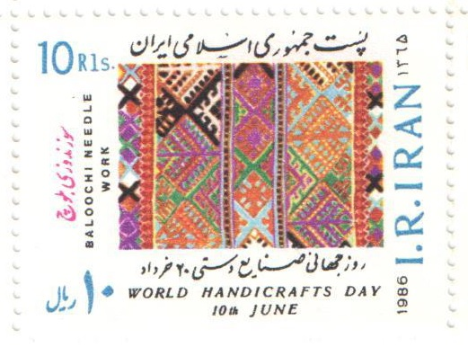 File 1986 World Handicrafts Day 10th June Stamp Of Iran 3 Jpg