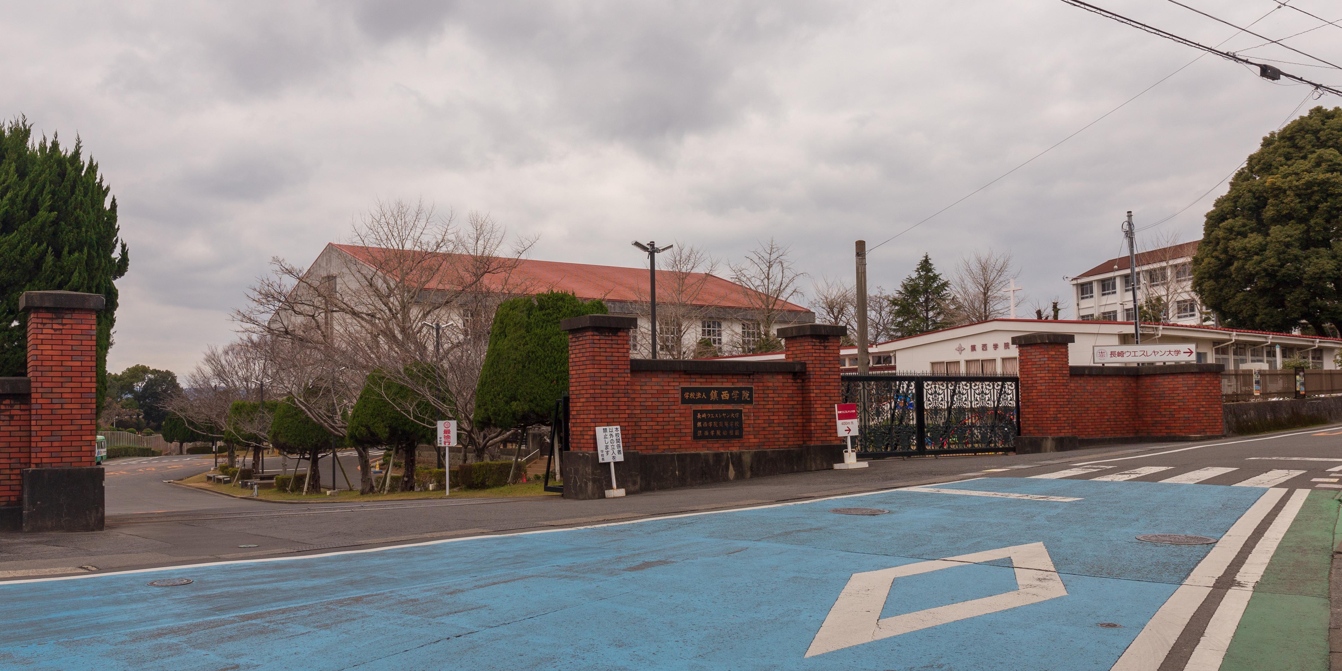 高等 学校 学院 鎮西
