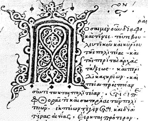 Greek manuscript minuscule Aristotle.png
