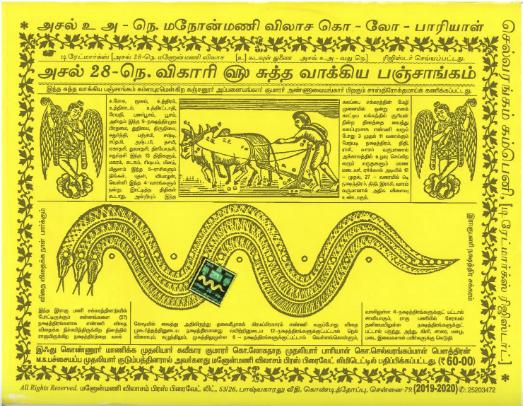 tamil vakya panchangam astrology online