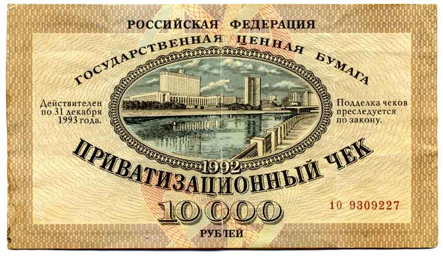 Ценные бумаги россии и ссср