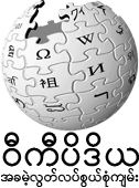 Wikipedia-logo-my.png