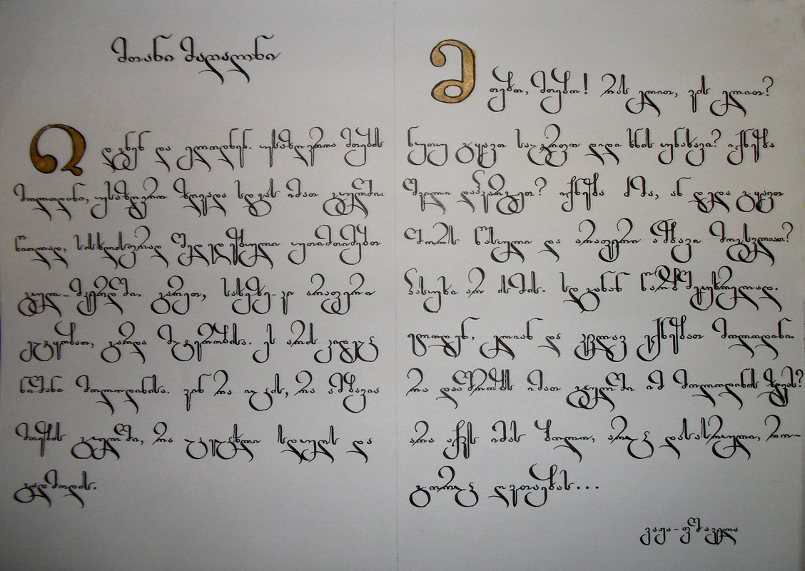 File georgian calligraphy competition otar jolia g wikimedia