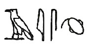 "Hieroglyphic stating the word, ""brain"", dated to 1700 BC. This work is considered a copy of an original writing as old as 3000 BC."