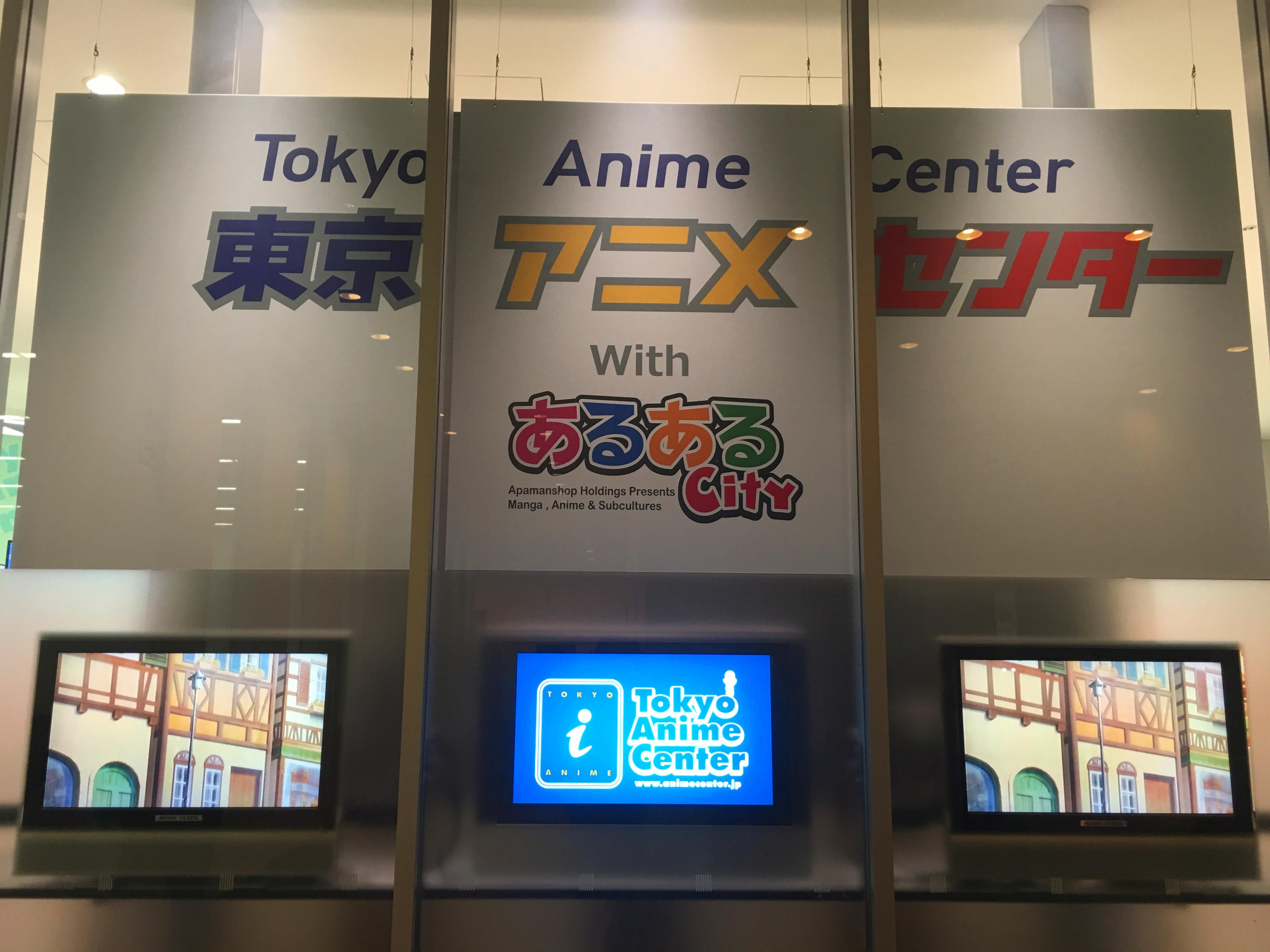 Image result for tokyo anime center images