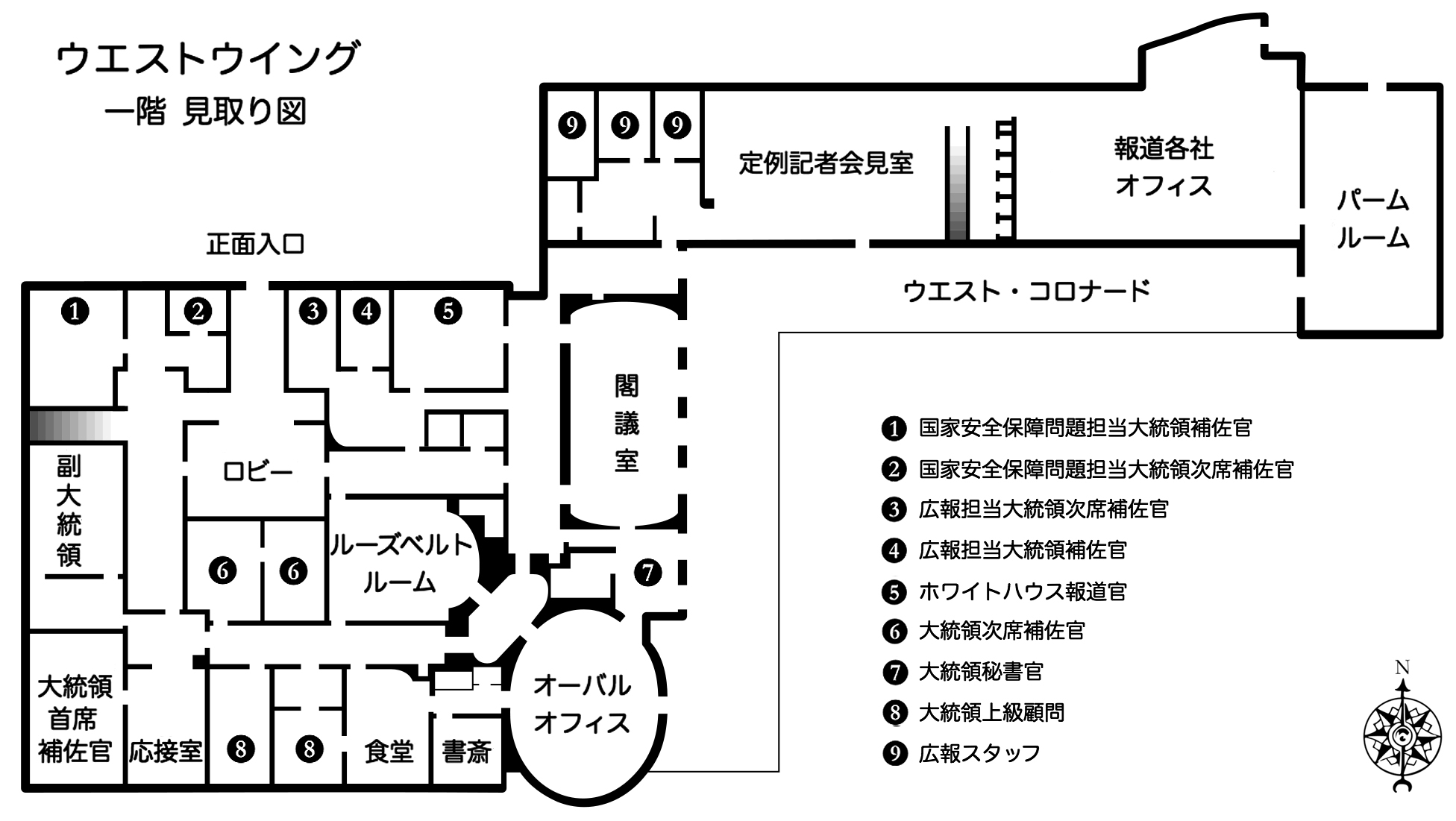 File White House West Wing floor plan   st Flr  Japanese  jpg    File White House West Wing floor plan   st Flr  Japanese  jpg