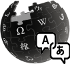Wikipedia-Test Translation Administrator.png
