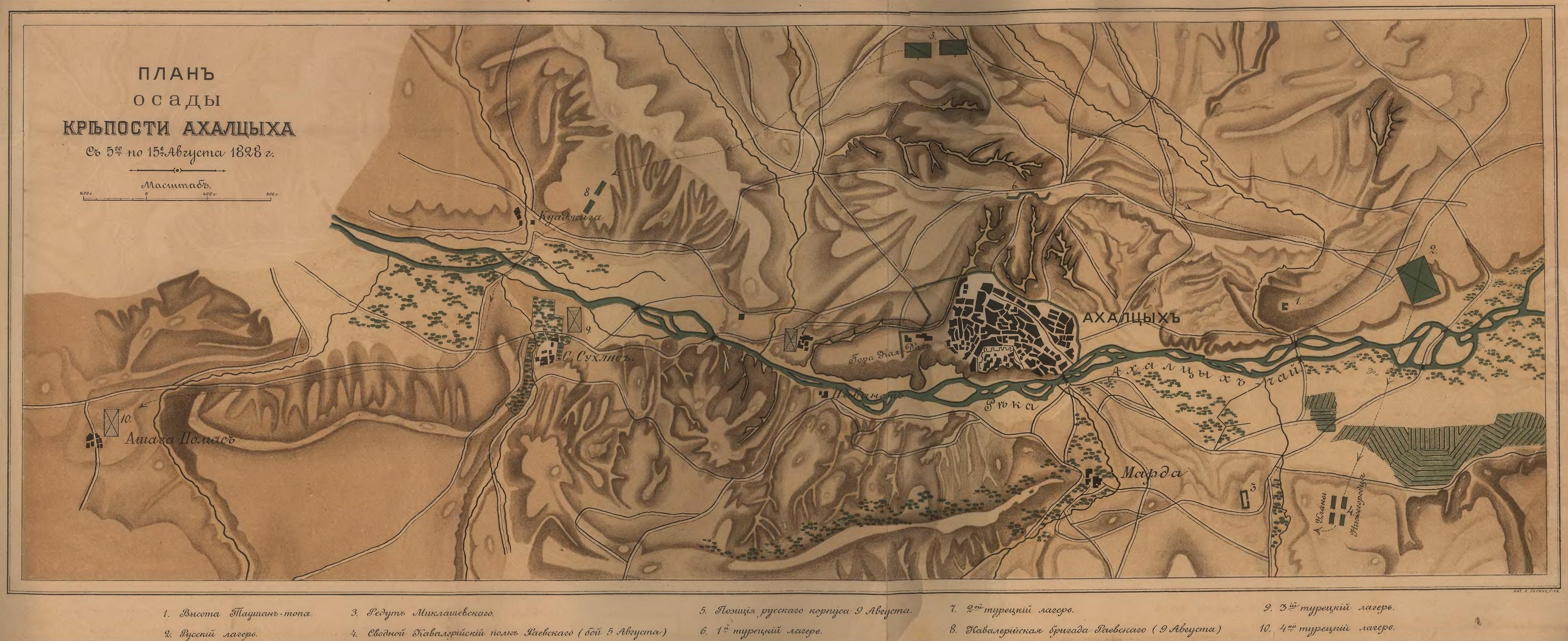 Файл:Осада Ахалцыха (1828).jpg
