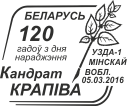 130 - special postmark.png