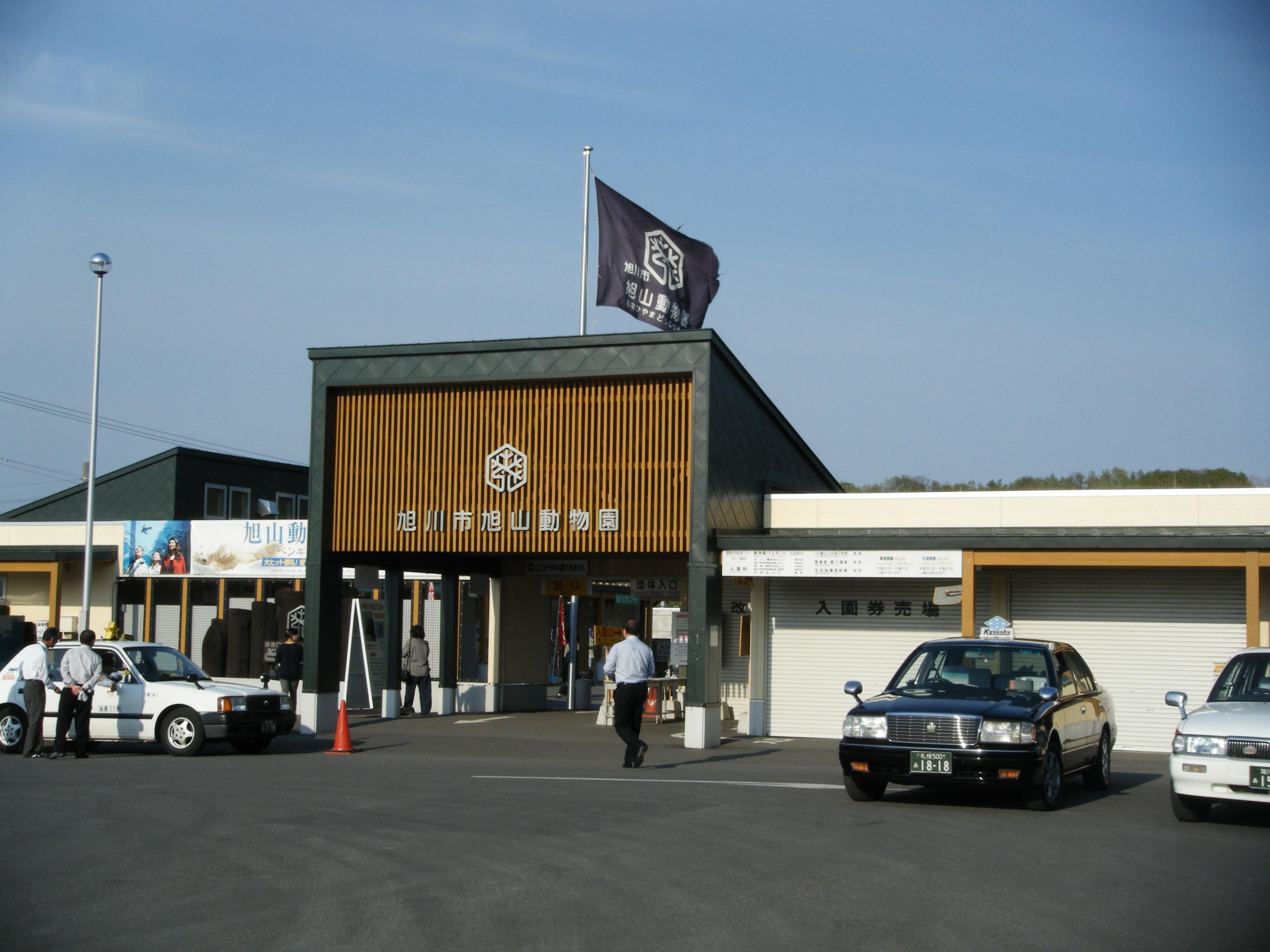 https://upload.wikimedia.org/wikipedia/commons/e/e8/Asahiyama_zoo_entrance.jpg