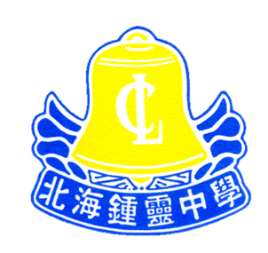 Chung Ling Butterworth High School Secondary school in Butterworth, George Town, Penang, Malaysia