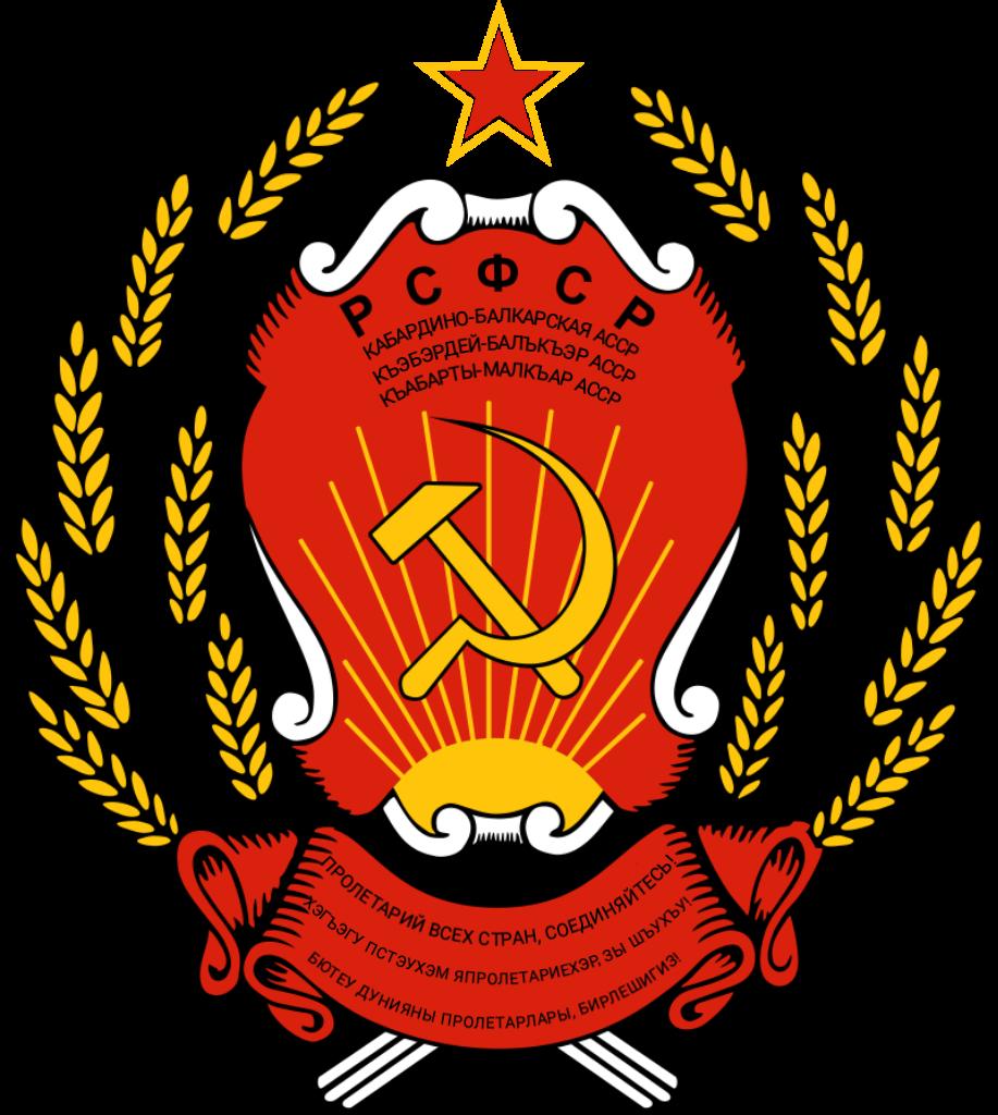 Emblem of the Kabardino-Balkar Autonomous Soviet Socialist Republic