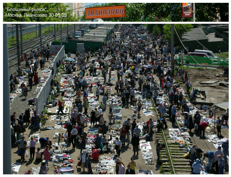 Блошиный рынок в москве 2009