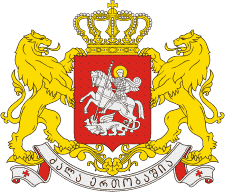 The Coat of Arms of the Kingdom of Georgia