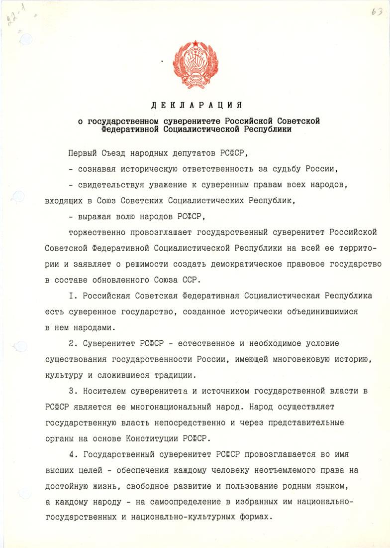 Устав унитарного предприятия закон