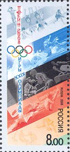 Russia stamp no. 1226 - 2008 Summer Olympics.jpg