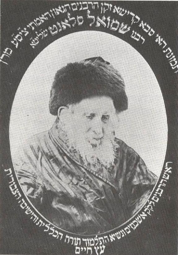 הרב שמואל סלנט