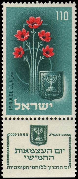 Stamp of Israel - Fifth Independence Day.jpg
