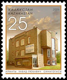 Chabad-Lubavitch synagogue in Almaty, depicted on a postal stamp from Kazakhstan.