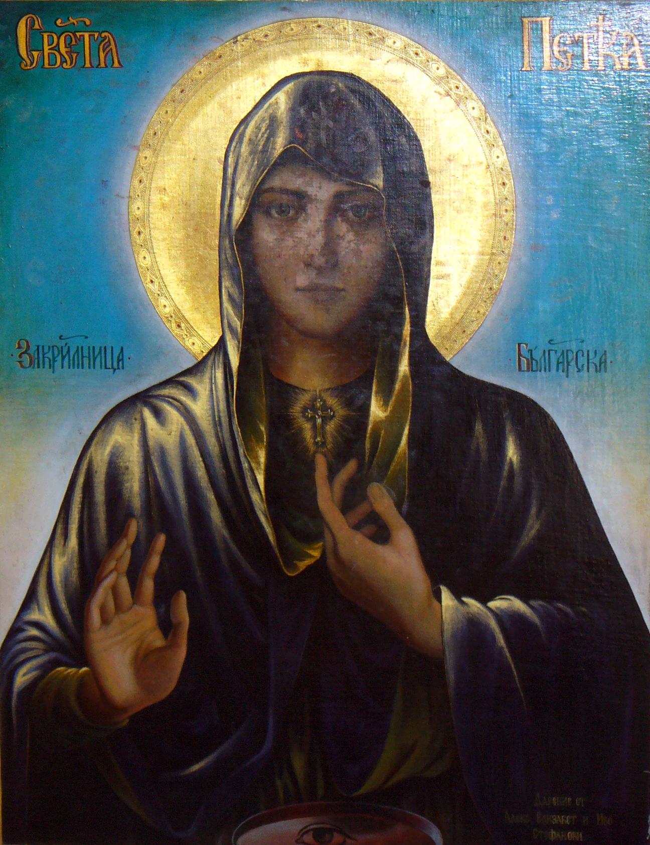 SFANTA PARASCHEVA - modul in care strainii o cheama pe Sfanta Parascheva in rugaciune
