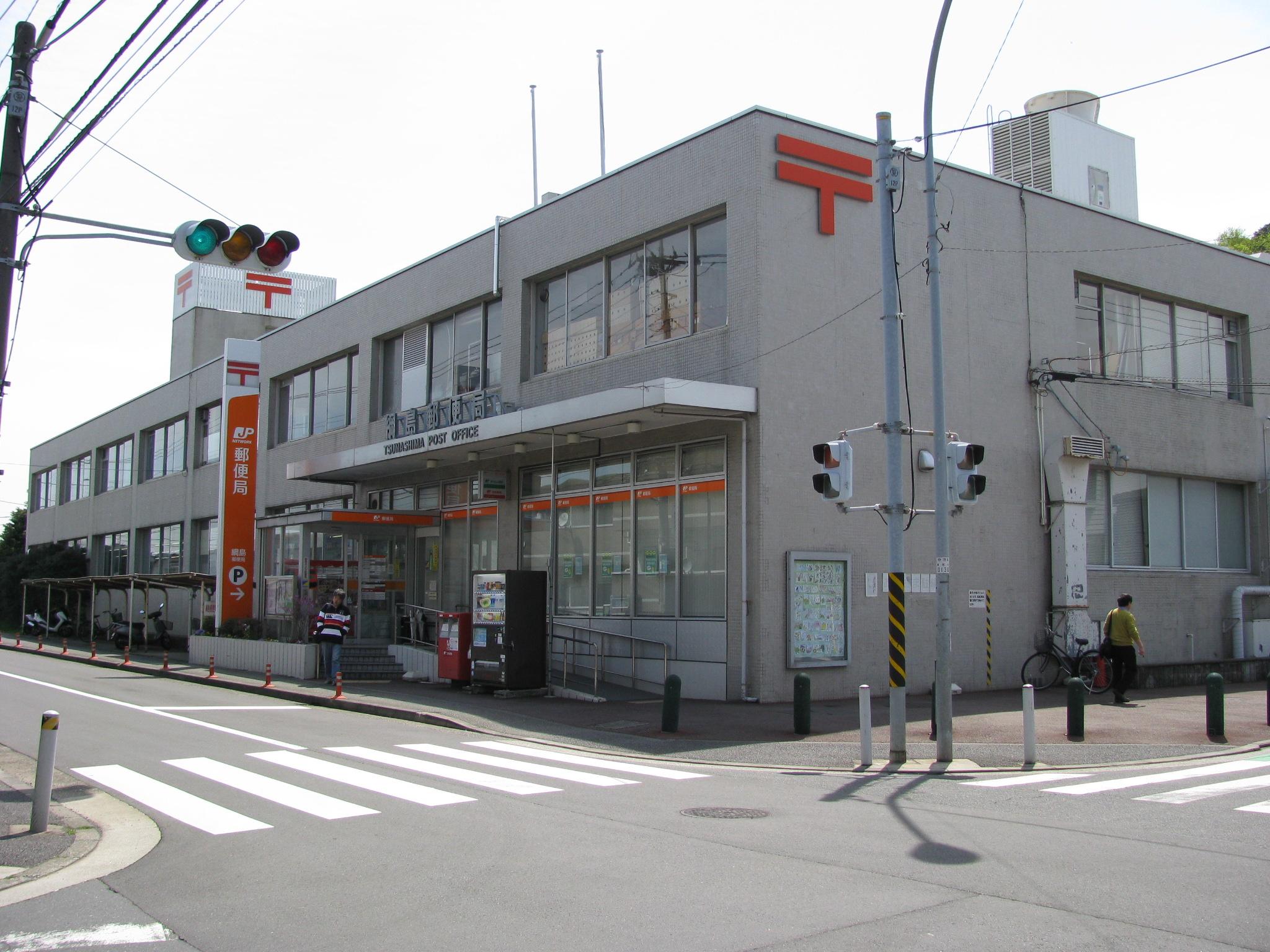 綱島郵便局 - Wikipedia