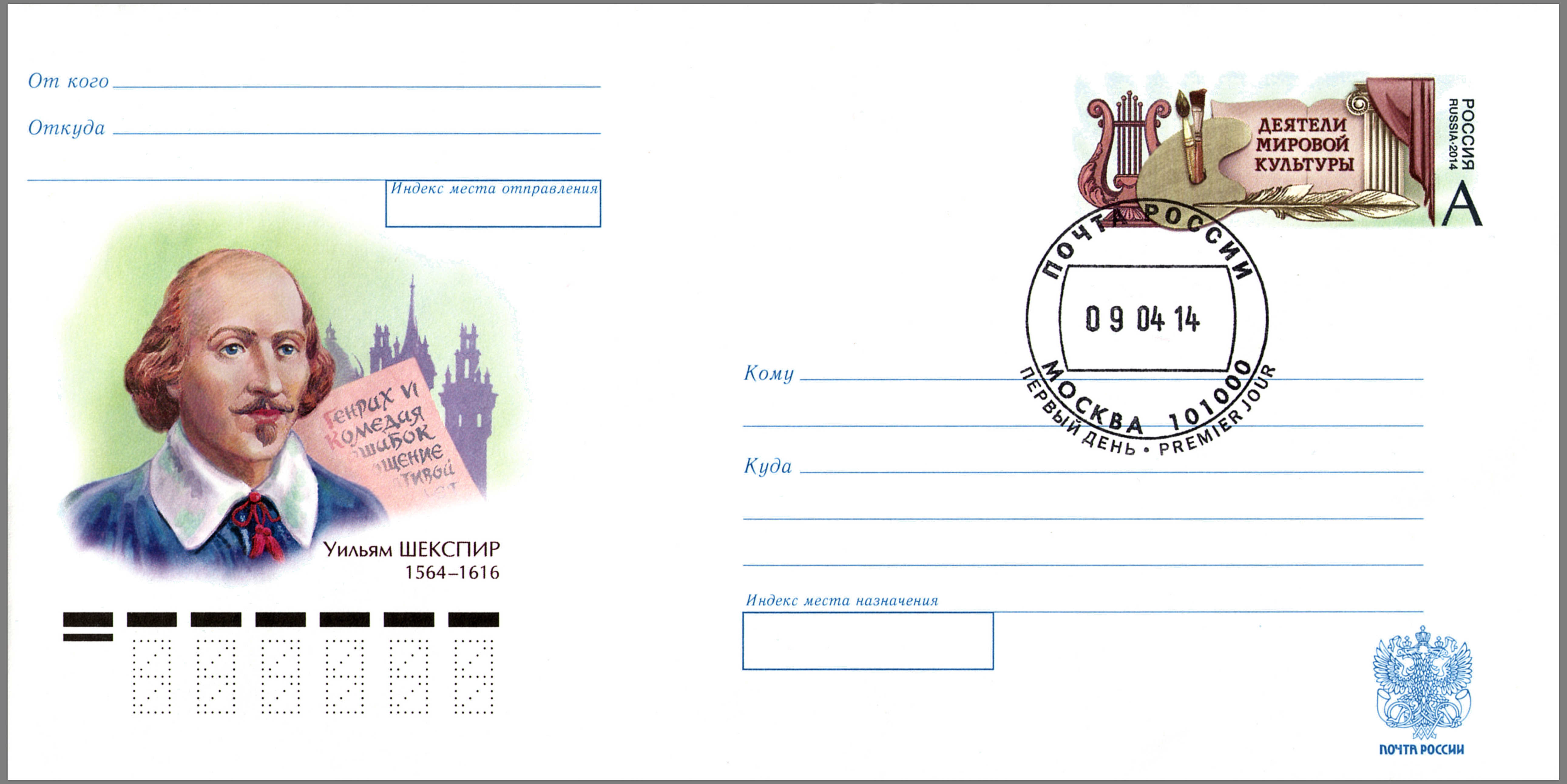 file william shakespeare postal stationery envelope russia 2014 no