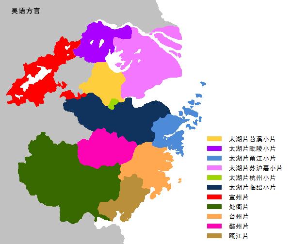 吳語分區圖(旧分区法)