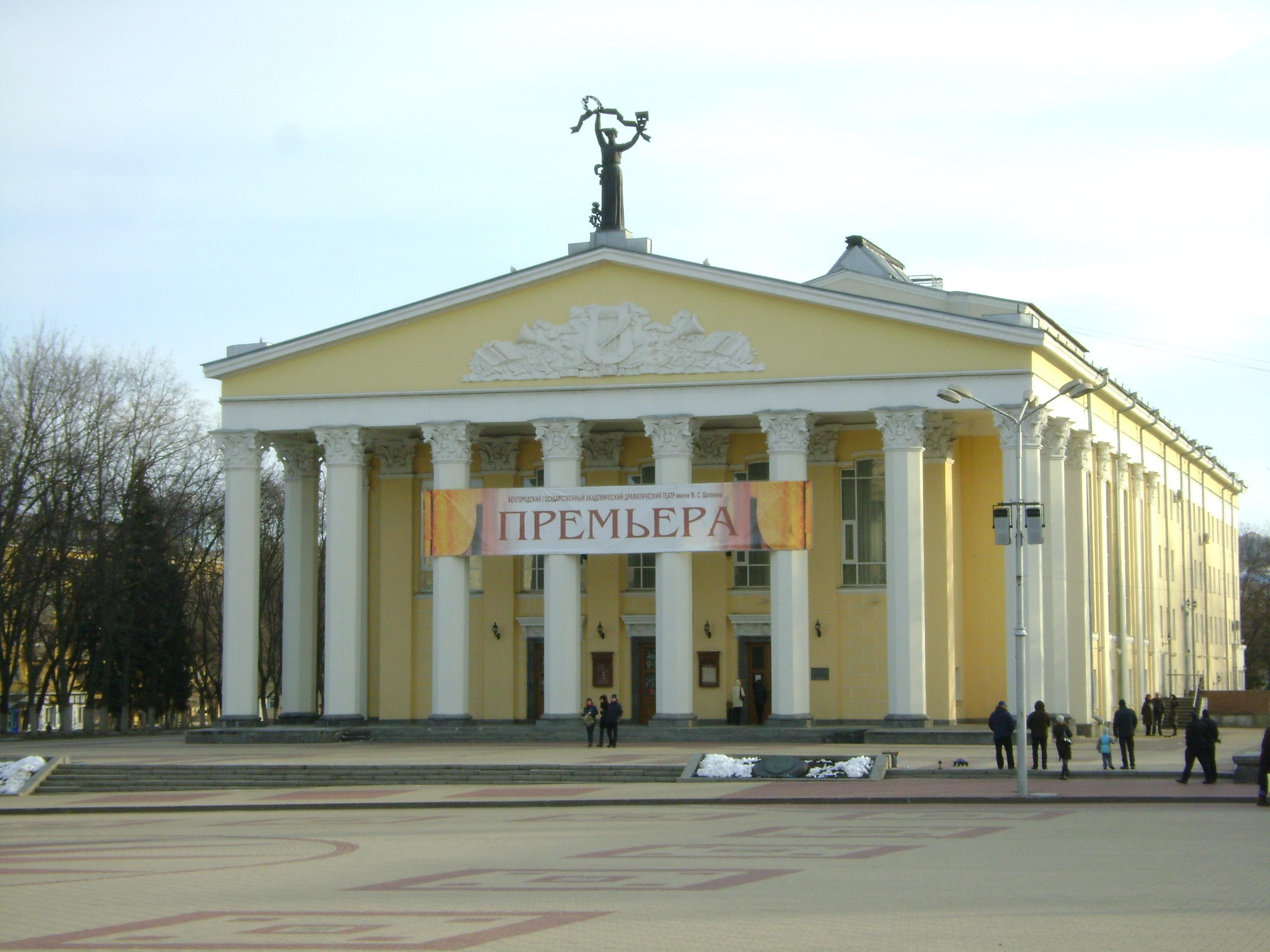 Белгородский драматический театр афиша музей оптических иллюзий арбат цена билета
