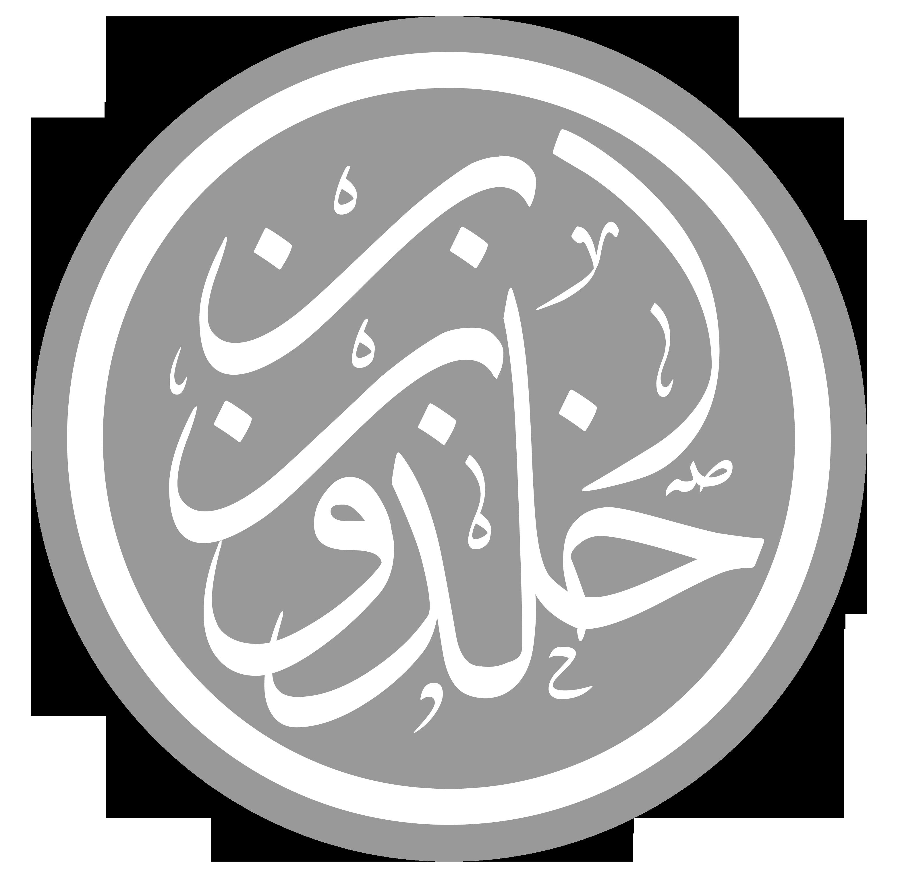 41766ce43 ابن خلدون - ويكيبيديا، الموسوعة الحرة