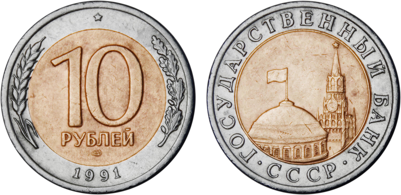 10 рублей википедия альбом коллекционеръ и