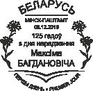 1172 (125 hadoŭ z dnia naradžennia Maksima Bahdanoviča) - Special postmark.png