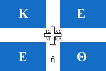 Arkadi Cretan flag.png