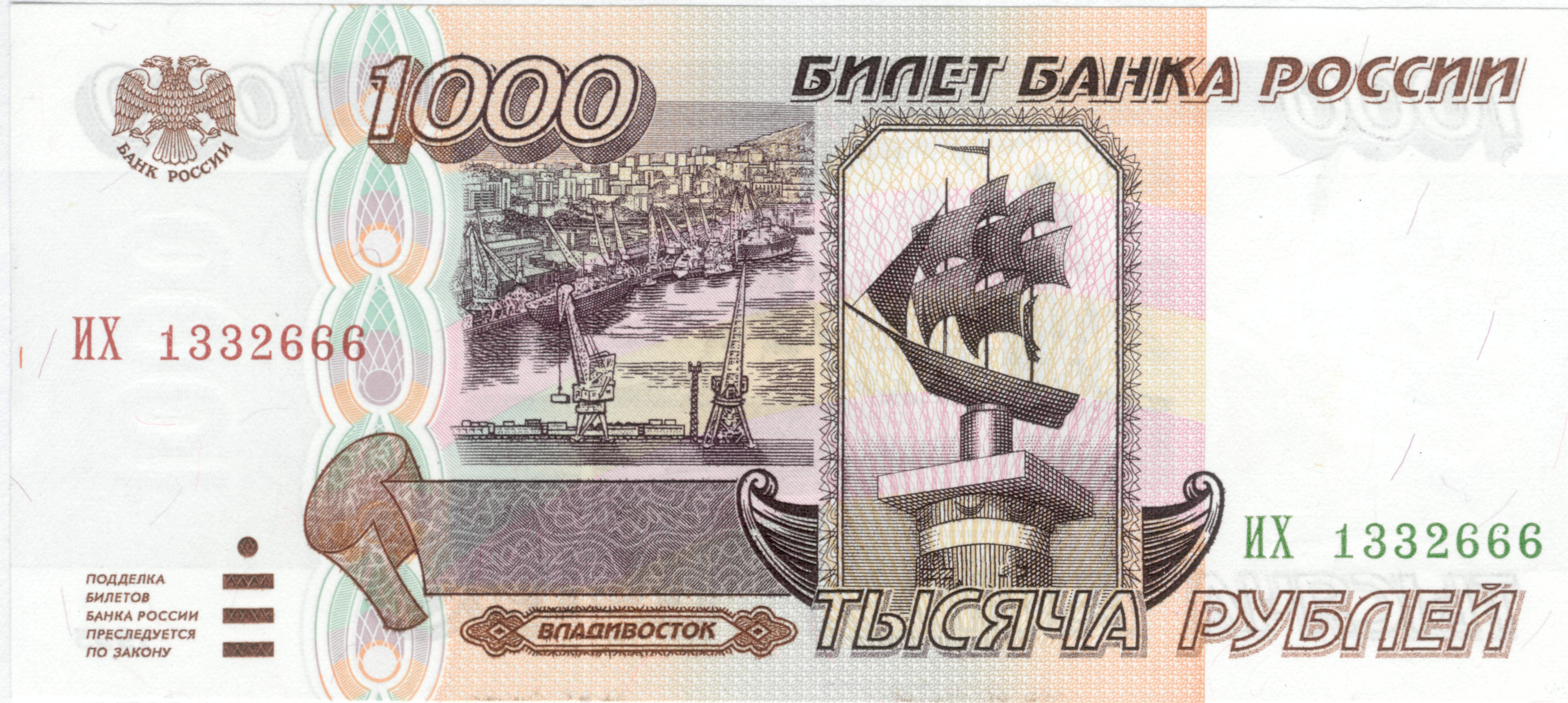 Banknote_1000_rubles_%281995%29_front.jp