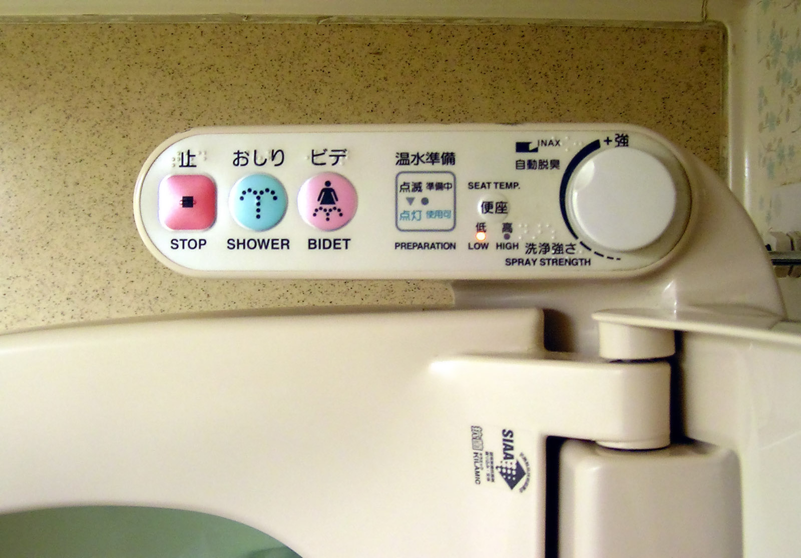 File:Modern japanese toilet.jpg - Wikimedia Commons