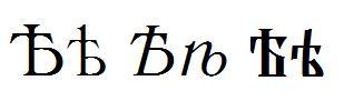 File:Yat letter russian.JPG