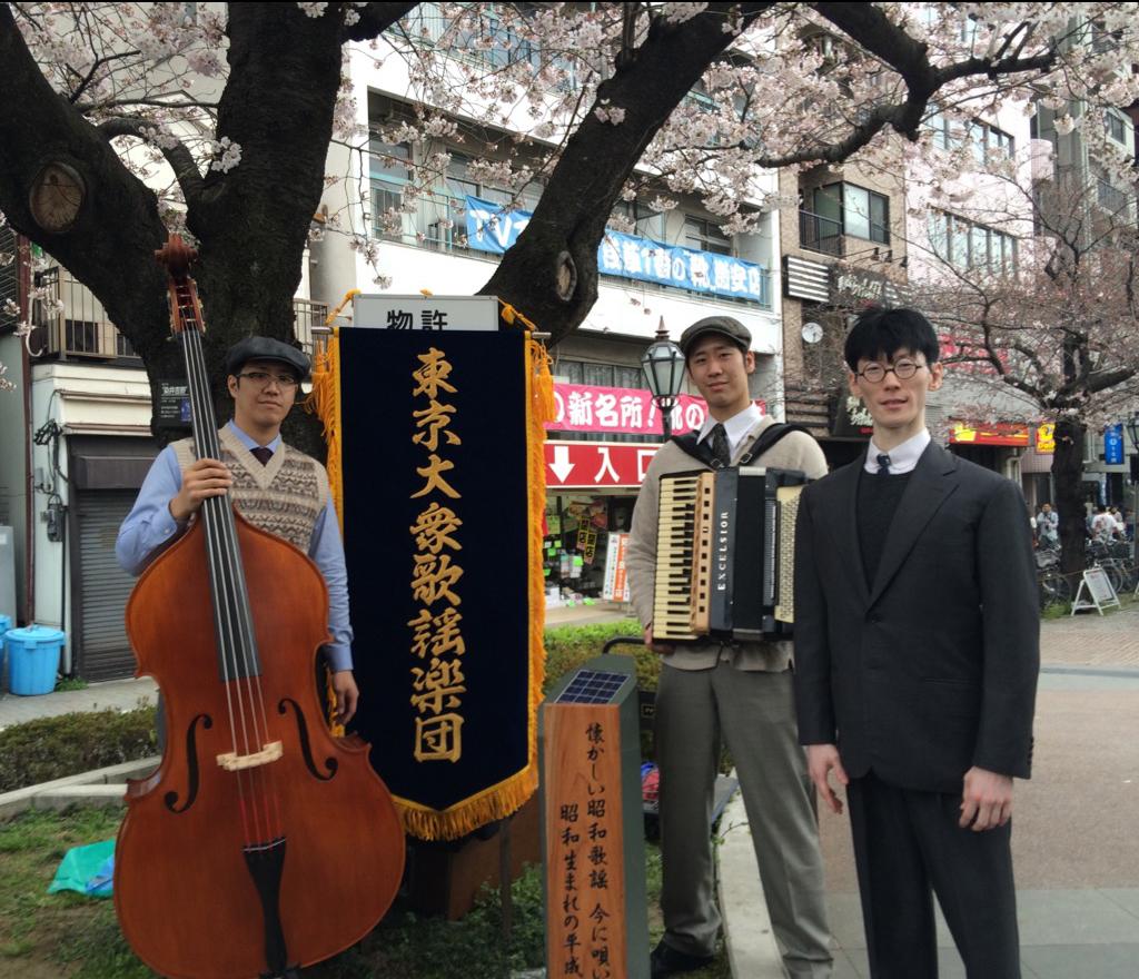 東京 大衆 歌謡 楽団 リアルタイム 活動予定 – 東京大衆歌謡楽団