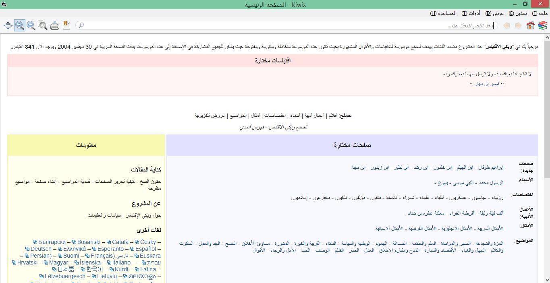 kiwix arabe