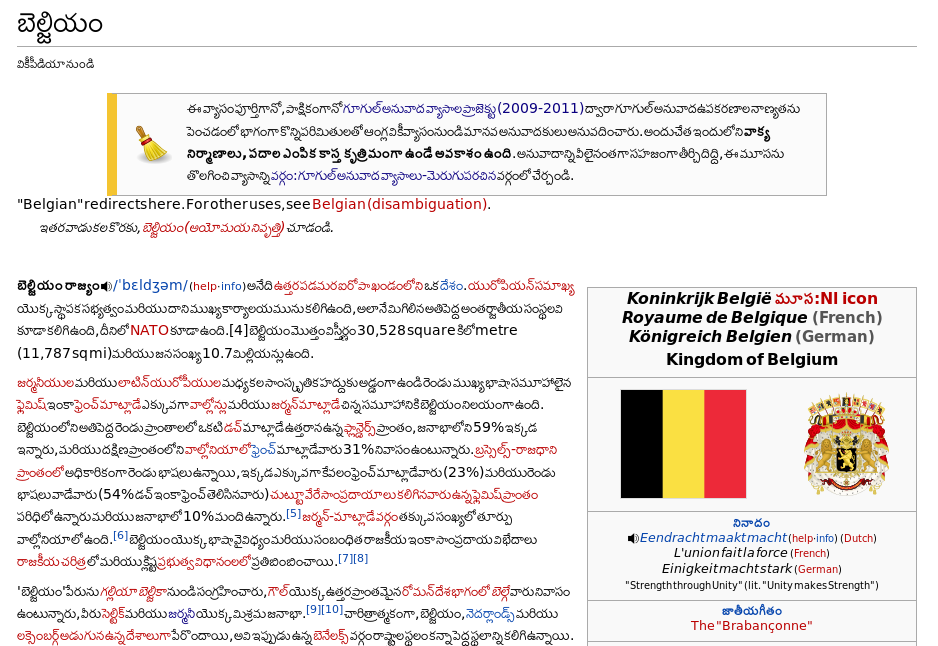 File:Belgium - Google Translation Project Article extract on