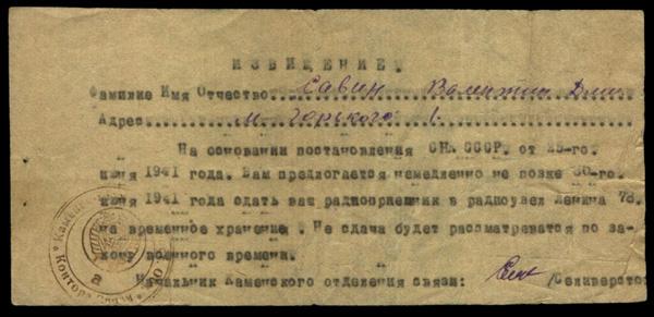 NotificationForRadioEquipmentDeposit1941