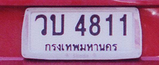 Targhe Dimmatricolazione Thailandesi Wikipedia