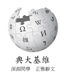 Wikipedia-logo-v2-zh-classical.png